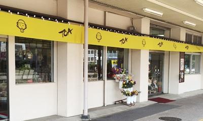 長岡中央店